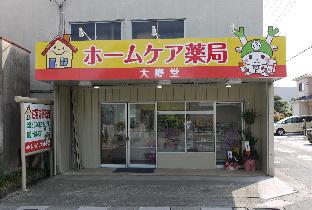 ホームケア薬局.jpg